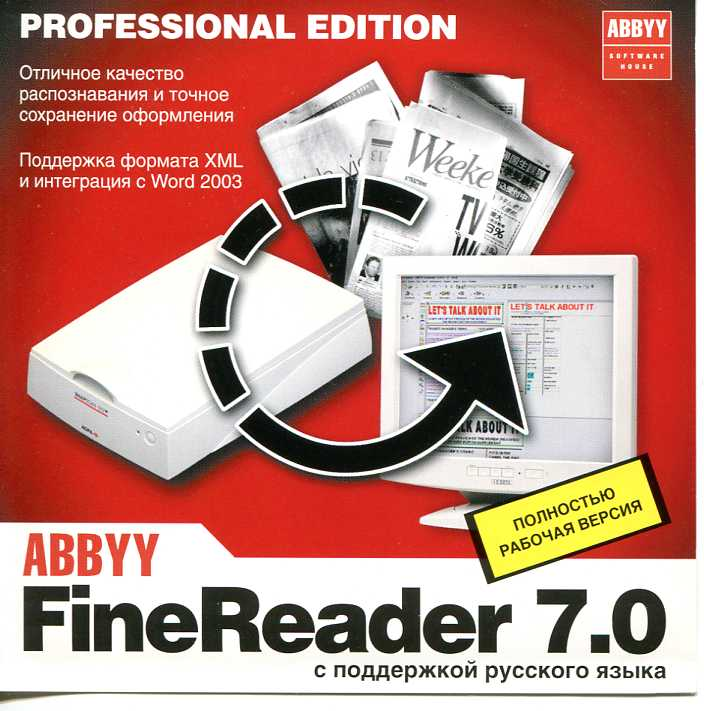 Скачать finereader 7. ABBYY FineReader 7.0 (MULTILANG +RUS) (2003). Window